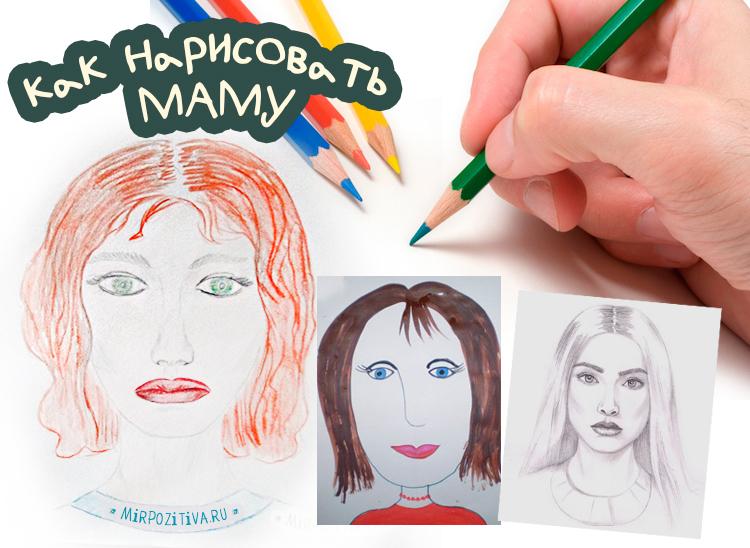 мама рисунок