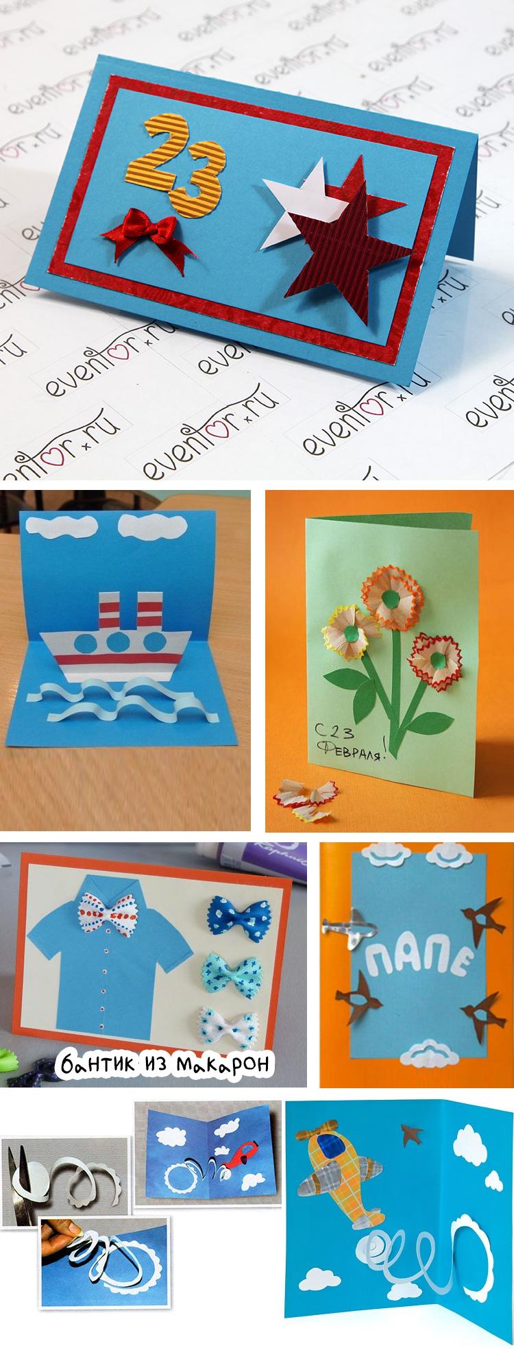 примеры детских открыток для пап