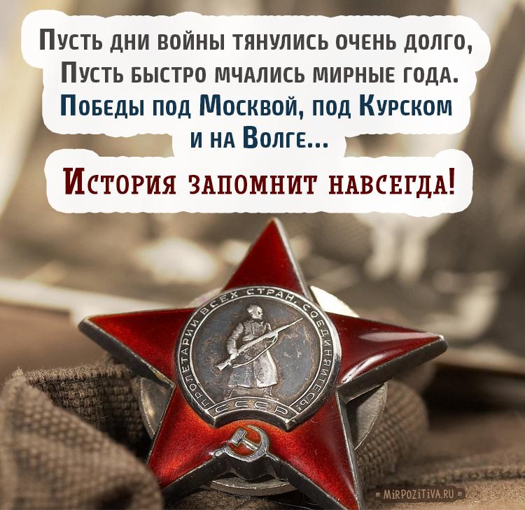Пусть дни войны тянулись очень долго, Пусть быстро мчались мирные года. Победы под Москвой, под Курском и на Волге История запомнит навсегда.