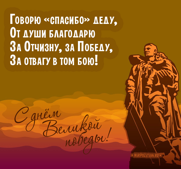 Говорю «спасибо» деду, От души благодарю За Отчизну, за Победу, За отвагу в том бою!