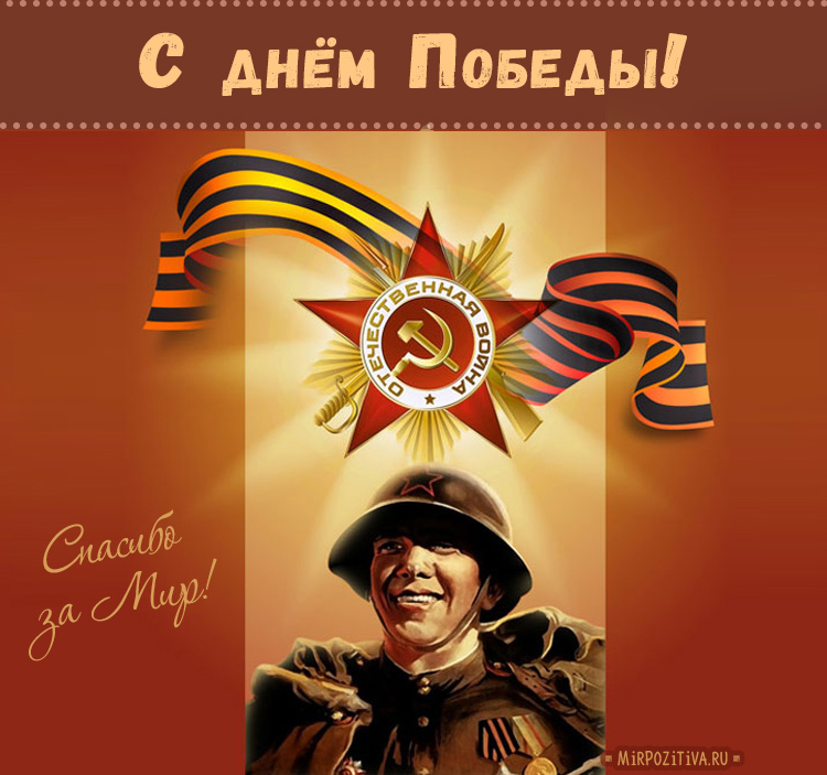 солдату Спасибо за Мир!