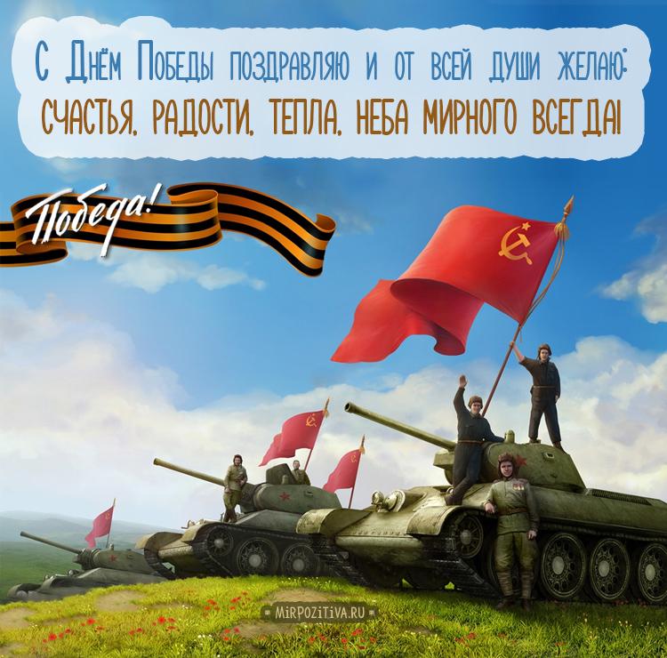 С Днем Победы поздравляю и от всей души желаю: счастья, радости, тепла, неба мирного всегда!