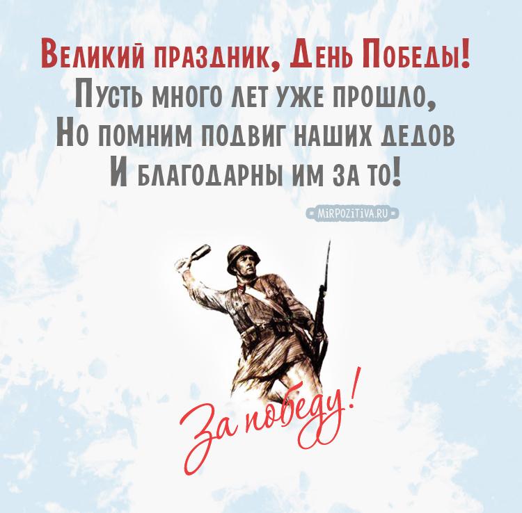 Великий праздник, День Победы! Пусть много лет уже прошло, Но помним подвиг наших дедов И благодарны им за то