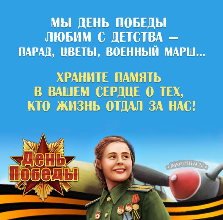 Мы День Победы любим с детства — Парад, цветы, военный марш. Храните память в вашем сердце О тех, кто жизнь отдал за нас.