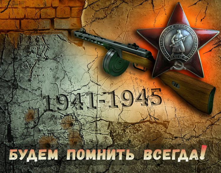 дата войны будем помнить всегда
