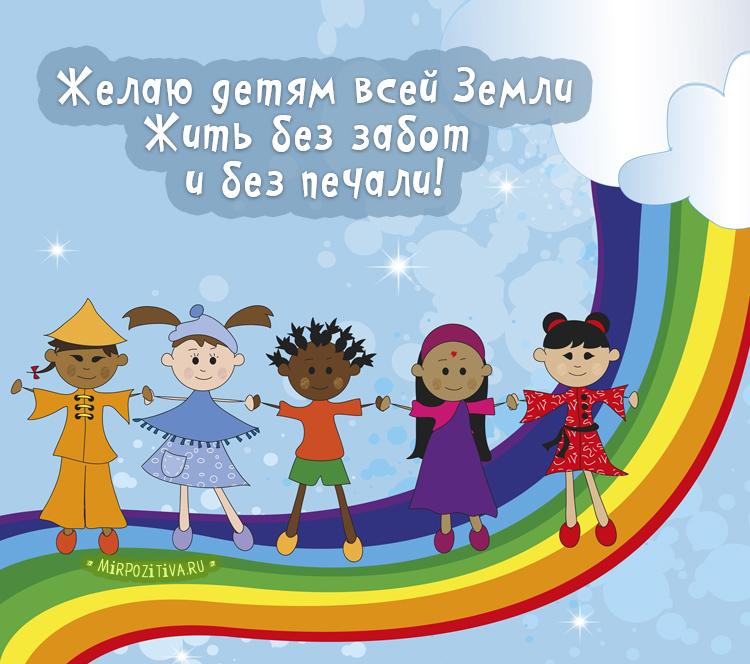 Желаем детям всей Земли Жить без забот и без печали