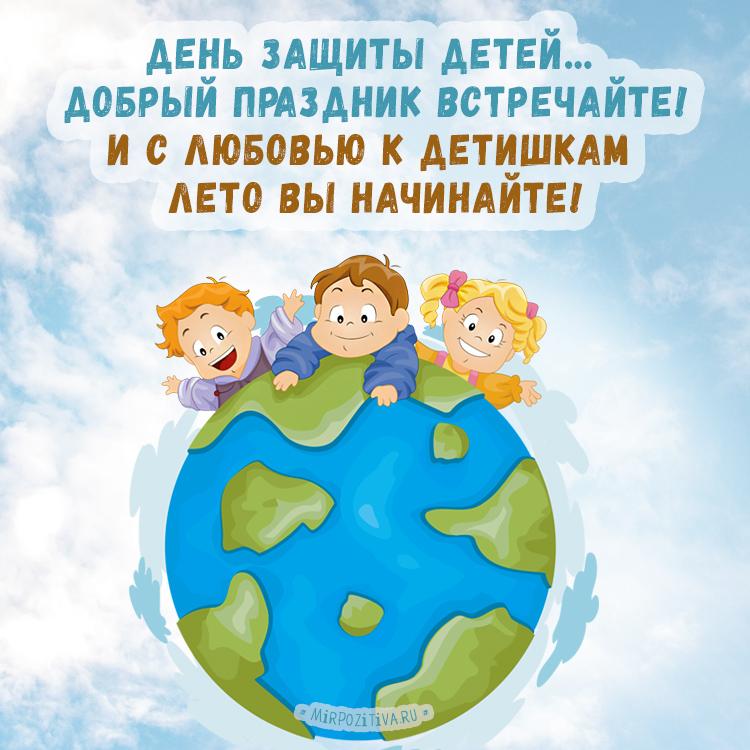 День защиты детей… Добрый праздник встречайте! И с любовью к детишкам лето вы начинайте!