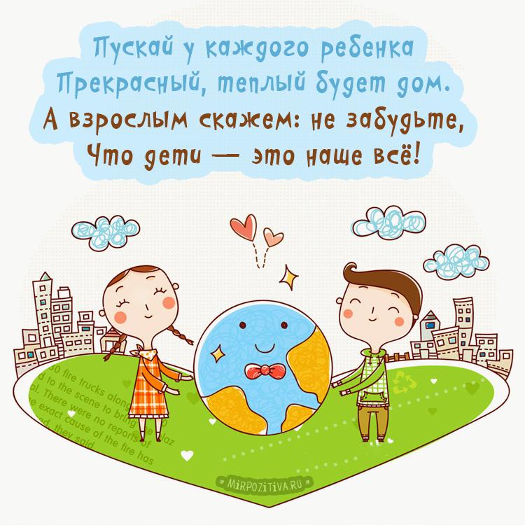 Пускай у каждого ребенка Прекрасный, теплый будет дом. А взрослым скажем: не забудьте, Что дети — это наше всё!
