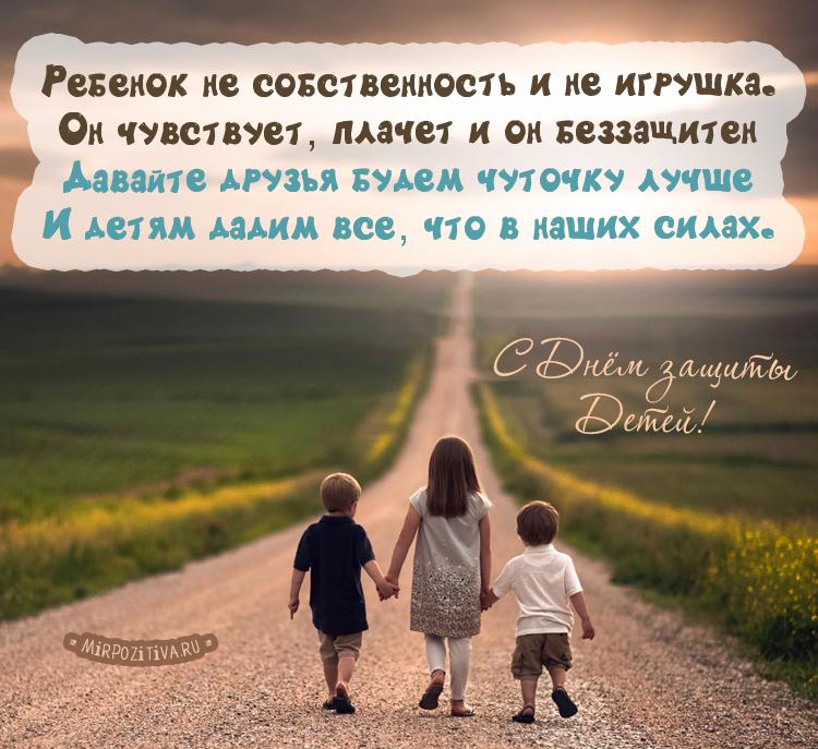 Дети идут по дороге за руки