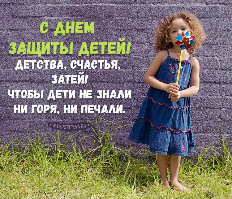 С Днем защиты детей! Детства, счастья, затей. Чтобы дети не знали Ни горя, ни печали.