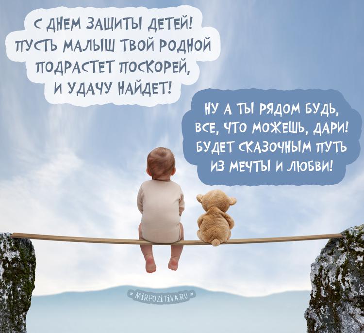 С днем защиты детей, Пусть малыш твой родной Подрастет поскорей, И удачу найдет!