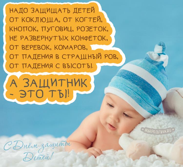 Надо защищать детей От коклюша, от когтей, Кнопок, пуговиц, розеток, Не развернутых конфеток