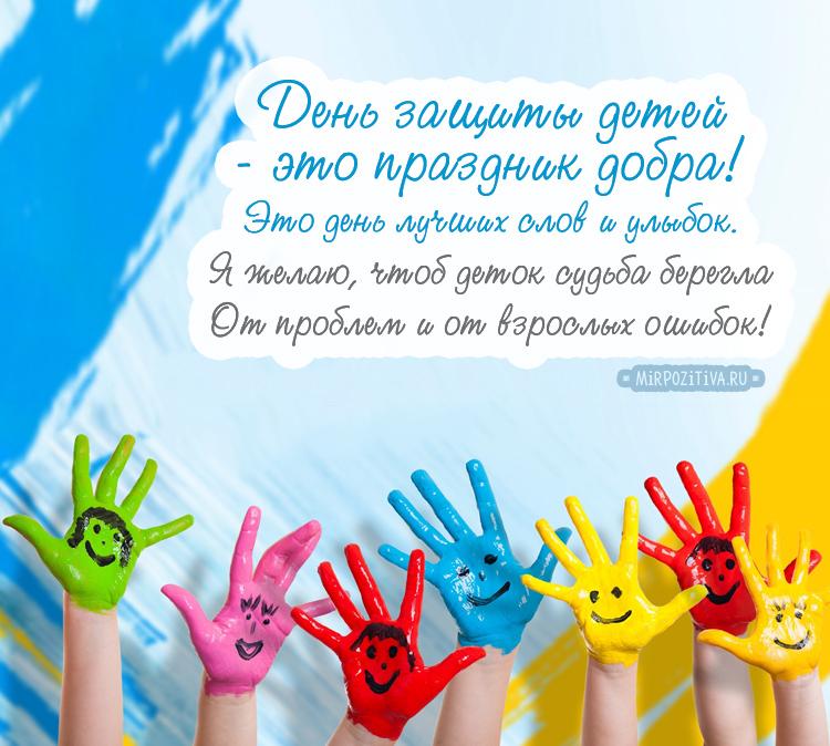 День защиты детей — это праздник добра. Это день лучших слов и улыбок. Я желаю, чтоб деток судьба берегла От проблем и от взрослых ошибок.