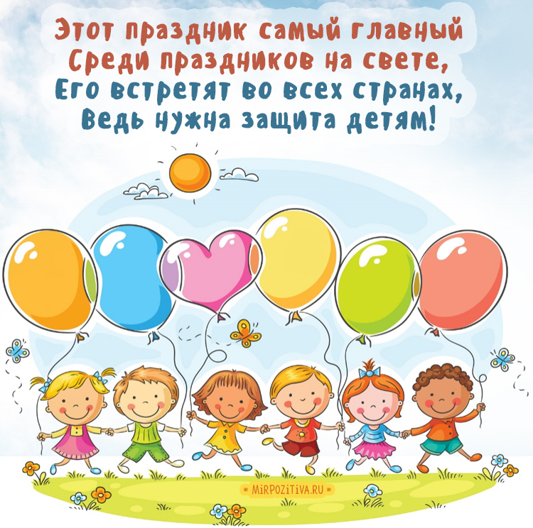 Этот праздник самый главный Среди праздников на свете, Его встретят во всех странах, Ведь нужна защита детям!