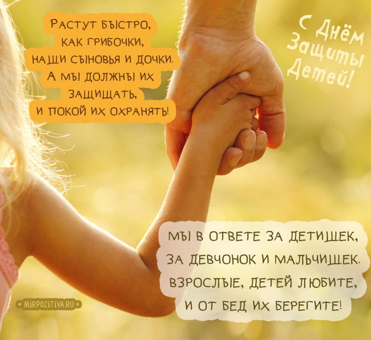 Растут быстро, как грибочки, Наши сыновья и дочки, А мы должны их защищать, И покой их охранять!