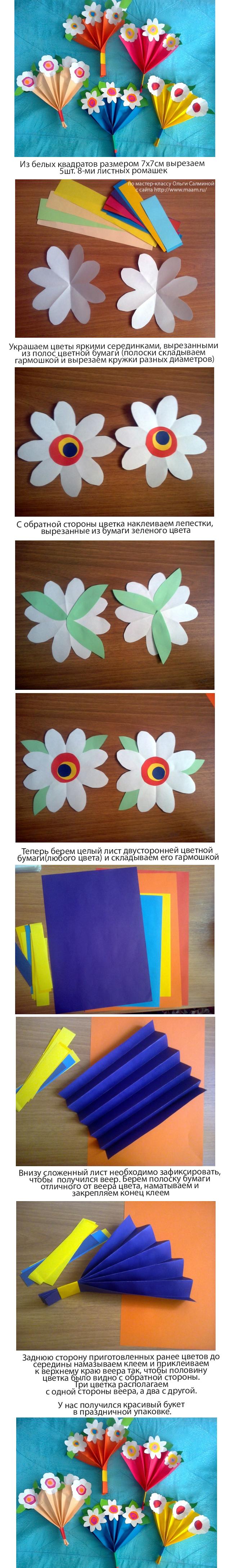 букет маме из цветной бумаги и картона
