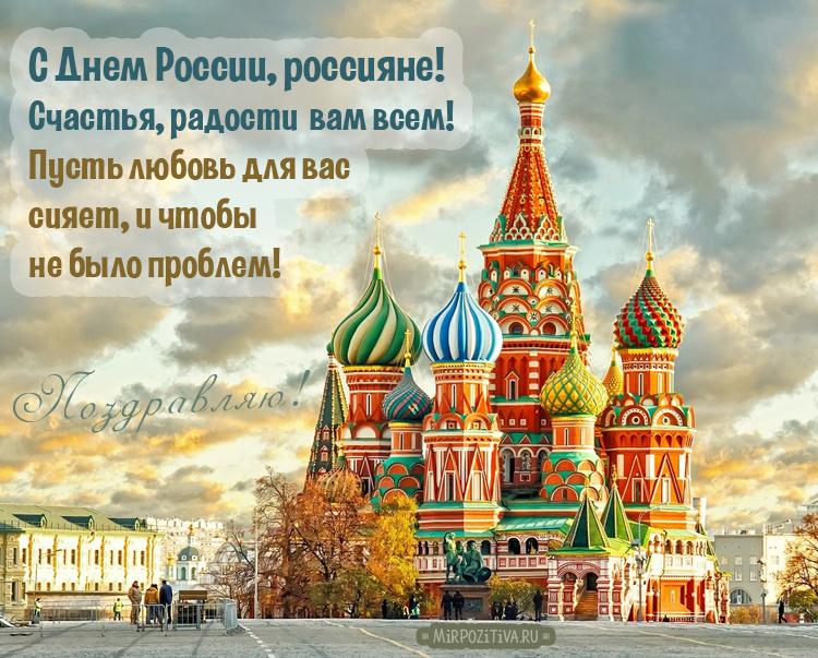 С Днем России, россияне, Счастья, радости вам всем. Пусть любовь для вас сияет, Чтобы не было проблем.