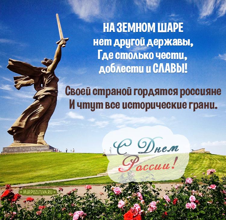 На земном шаре нет другой державы, Где столько чести, доблести и славы.