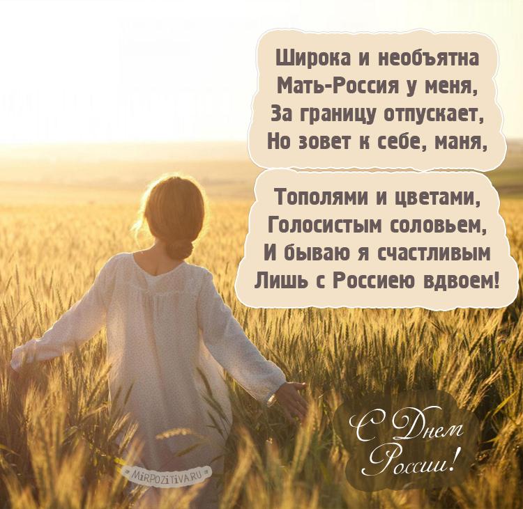 Широка и необъятна Мать-Россия у меня, За границу отпускает, Но зовет к себе, маня.