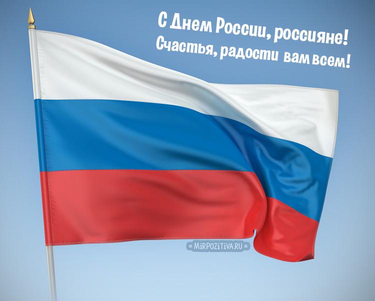 флаг России: С Днем России, россияне! Счастья, радости вам всем!