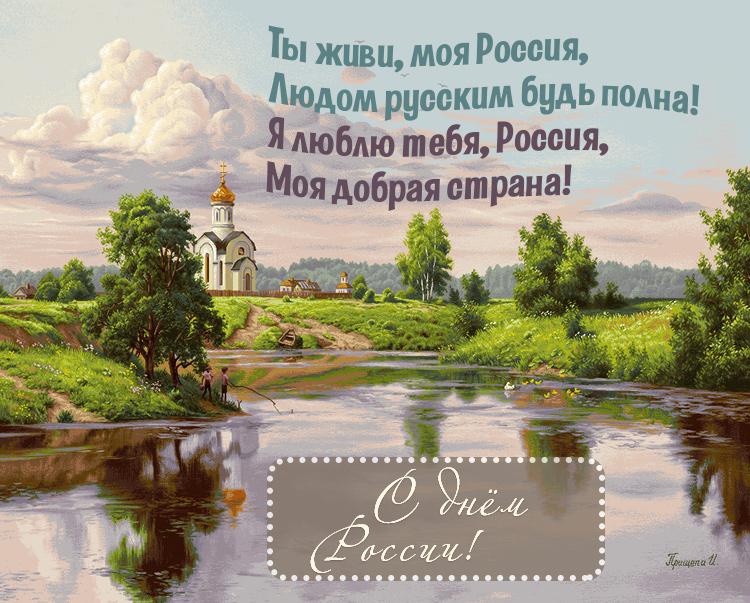 Так живи, моя Россия, Людом русским будь полна! Я люблю тебя, Россия, Моя добрая страна!