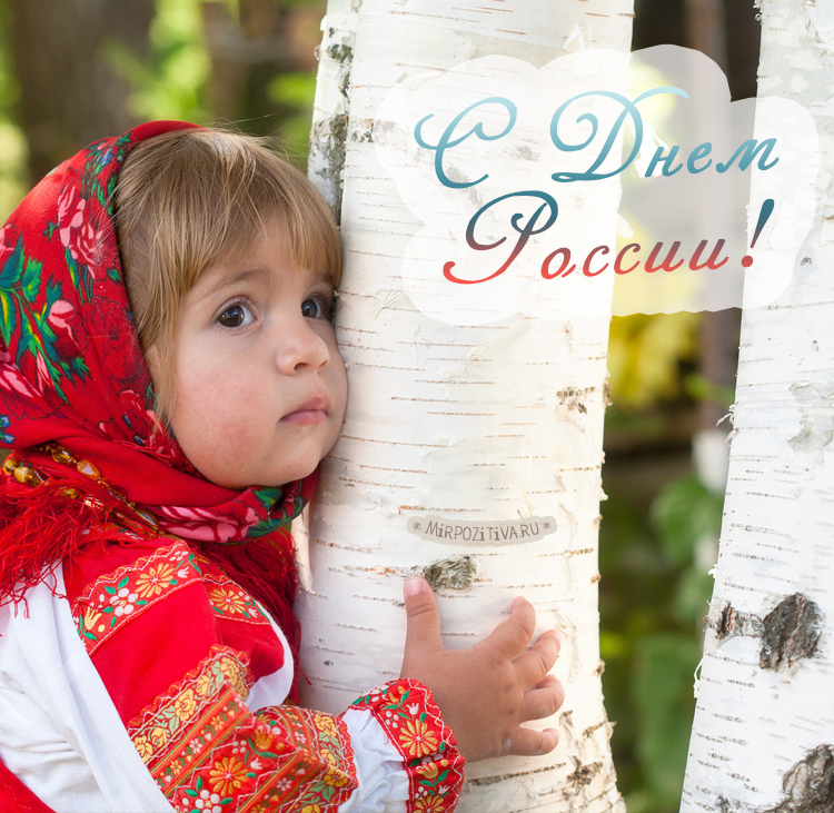 девочка обнимает березку с днем России