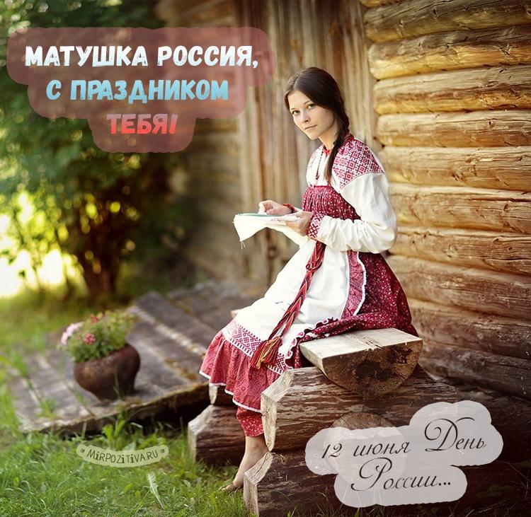 Матушка Россия, С праздником тебя!