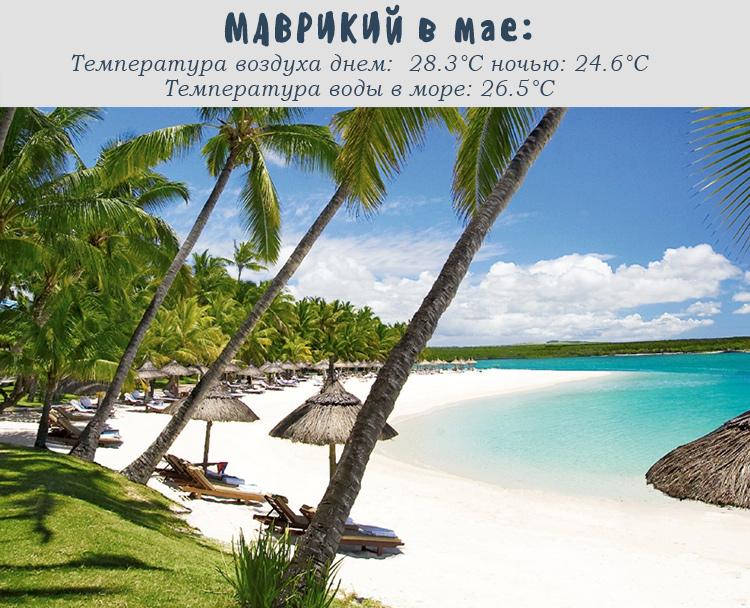 Маврикий, погода в мае