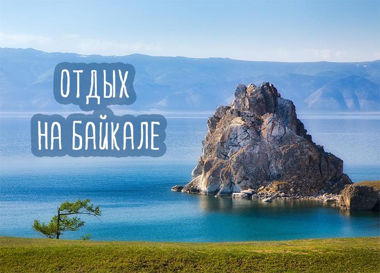 Байкал озеро отдых