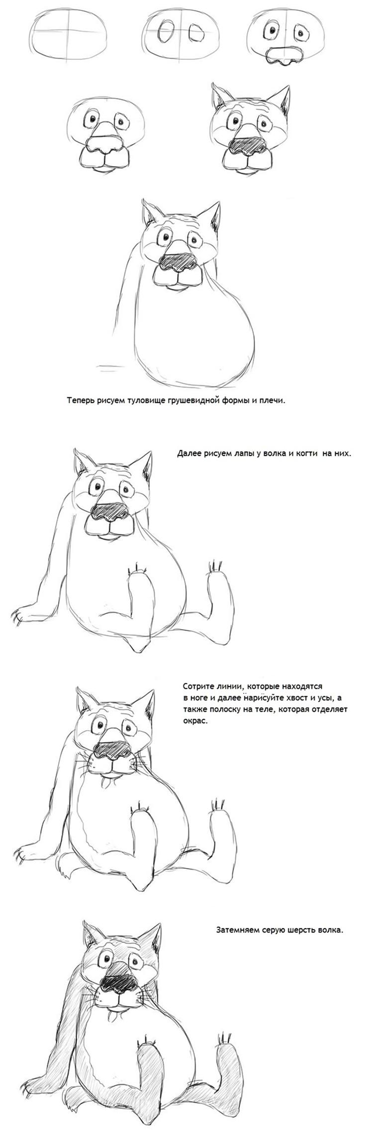 волк из мультфильма