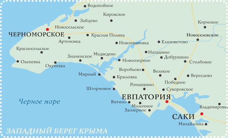 запад Крыма