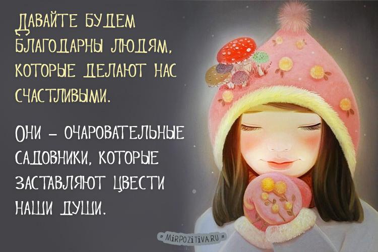 Давайте будем благодарны людям, которые делают нас счастливыми. Они – очаровательные садовники, которые заставляют цвести наши души.
