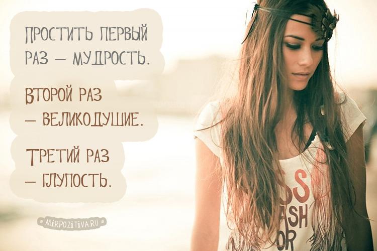 Простить первый раз — мудрость. Второй раз — великодушие. Третий раз — глупость.