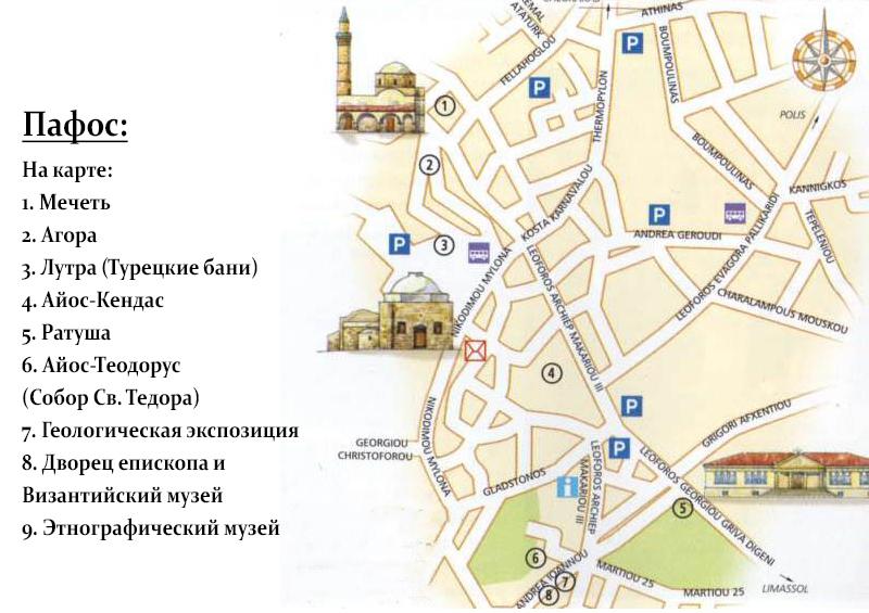 Пафос места на карте