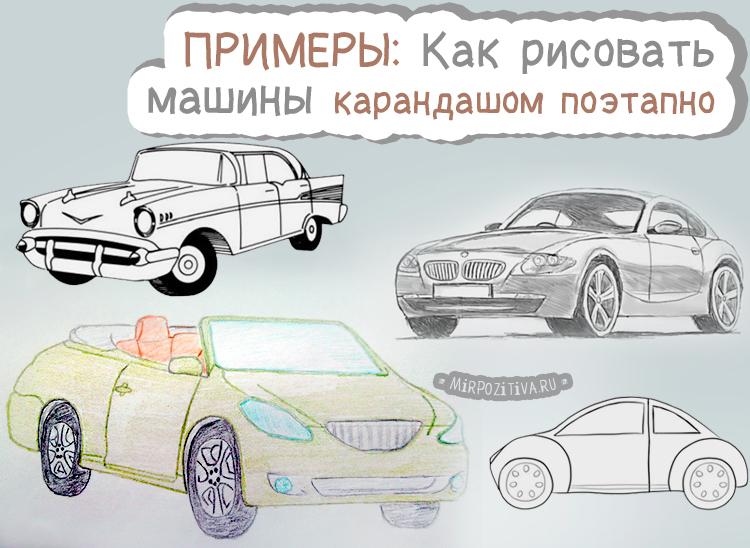 Как нарисовать классную машину: пошаговые инструкции