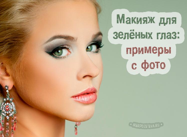 Макияж для блондинок с зелеными глазами: стильные варианты
