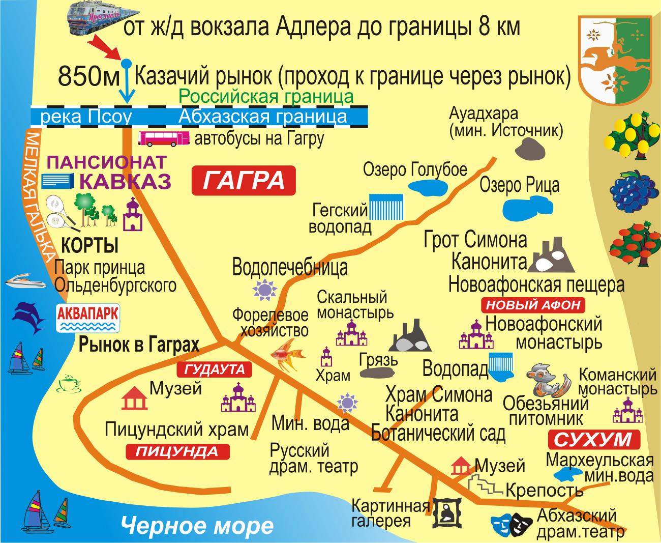 об Абхазии подробнее