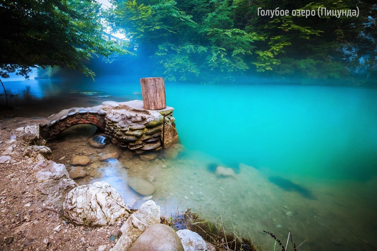 Голубое озеро - Пицунда