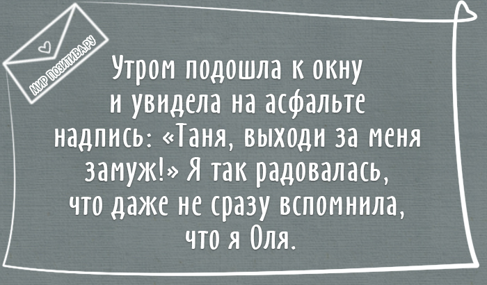 """Утром подошла к окну и увидела на асфальте надпись: """"Таня, выходи за меня замуж! """" Я так радовалась, что даже не сразу вспомнила, что я Оля"""