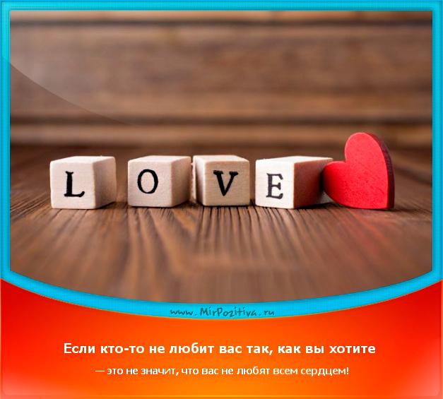 позитивчик дня: Если кто-то не любит вас так, как вы хотите - это не значит, что вас не любят всем сердцем
