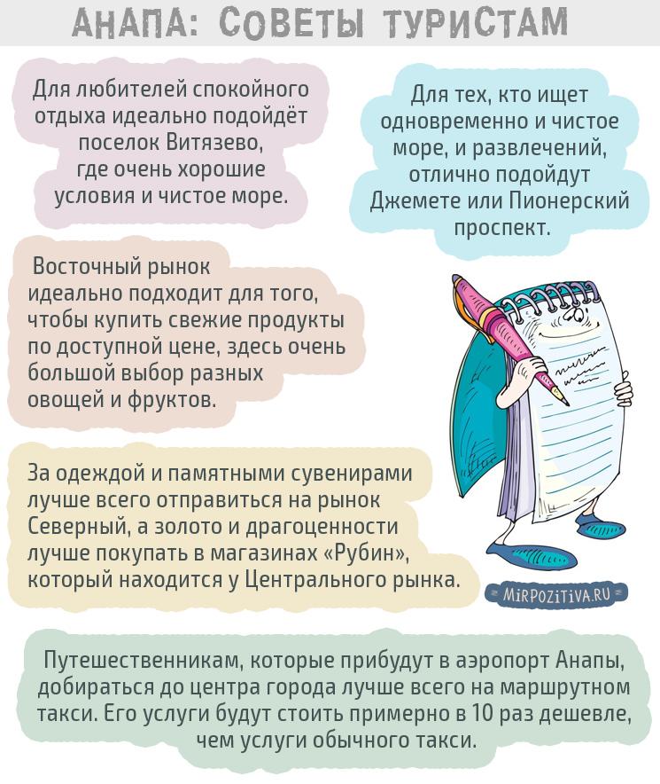 советы отдыхающим в Анапе