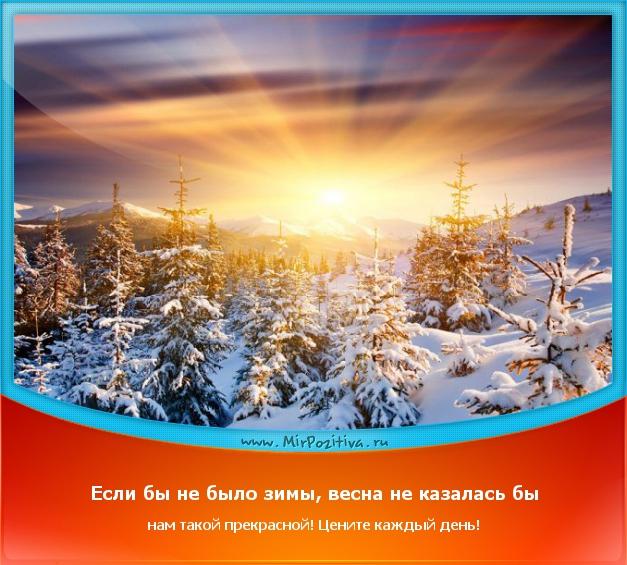 позитивчик дня: Если бы не было зимы, весна не казалась бы нам такой прекрасной! Цените каждый день!