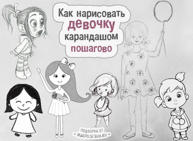 Учимся поэтапно рисовать девочек милыми и воздушными