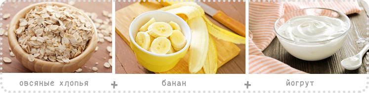 смузи овсяные хлопья банан йогурт
