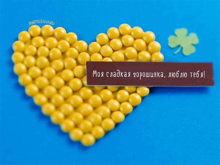 моя сладкая горошинка люблю тебя