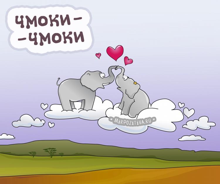два слоника, чмоки-чмоки