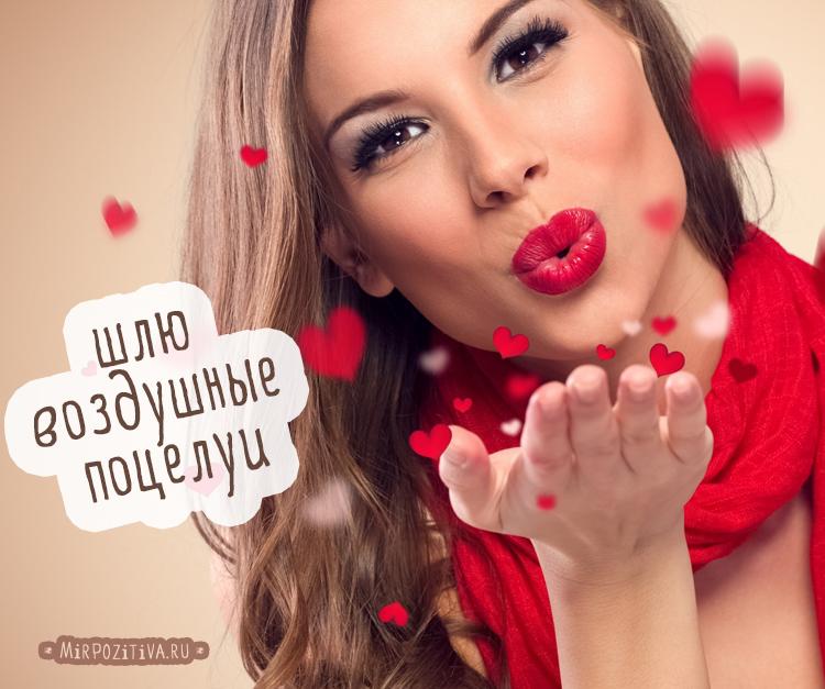 шлю воздушные поцелуи
