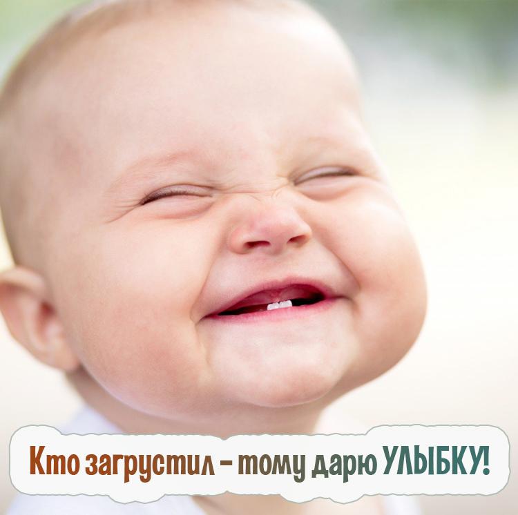 Кто загрустил – тому дарю улыбку! 21 Улыбнись!!! Ведь улыбка светлее печали!