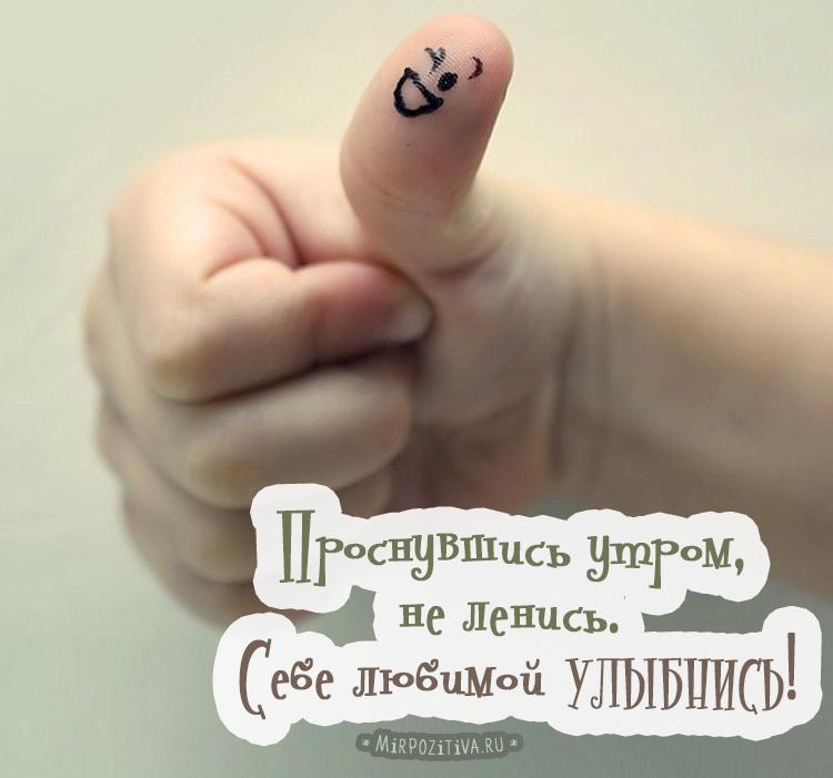 Проснувшись утром, не ленись. Себе любимой улыбнись!