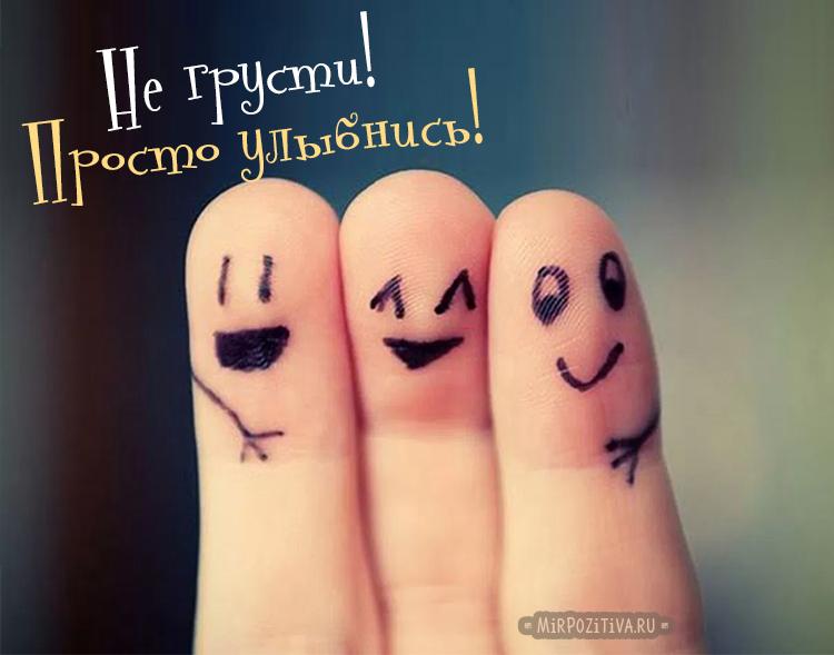 пальцы улыбаются, не грусти